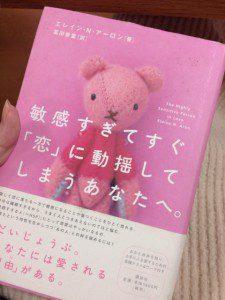 敏感すぎて「恋」に動揺してしまうあなたへ。繊細さん(Highly Sensitive Person)の恋を取り上げた、レアな本です!