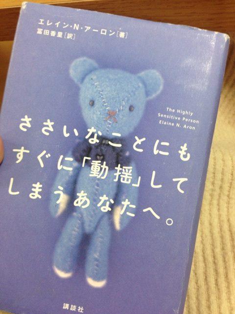 ささいなことにもすぐに「動揺」してしまうあなたへ。繊細さん(Highly Sensitive Person)の本です!