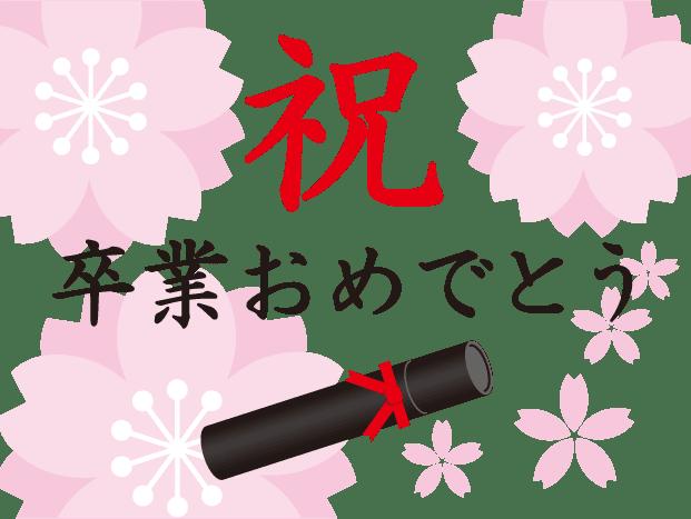 sotsugyou_omedetou
